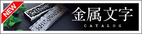 【6月】金属文字カタログ  新発刊!!