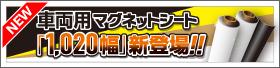 【8月】車両用マグネット1,020mm幅 新登場!!