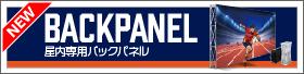 【8月】バックパネル「3×6」「3×5」新登場!!