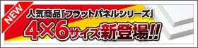 【8月】フラットパネル「4×6」サイズ 新登場!!
