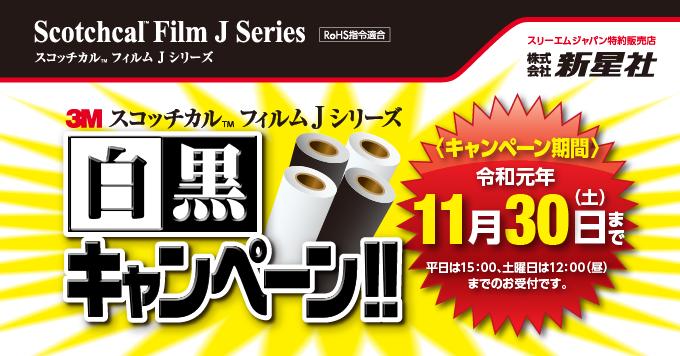 【9月】3M  スコッチカル™フィルム  Jシリーズ白黒キャンペーン開催!!11/30まで!