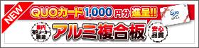 【2月】アルミ複合板「QUOカードキャンペーン」!!