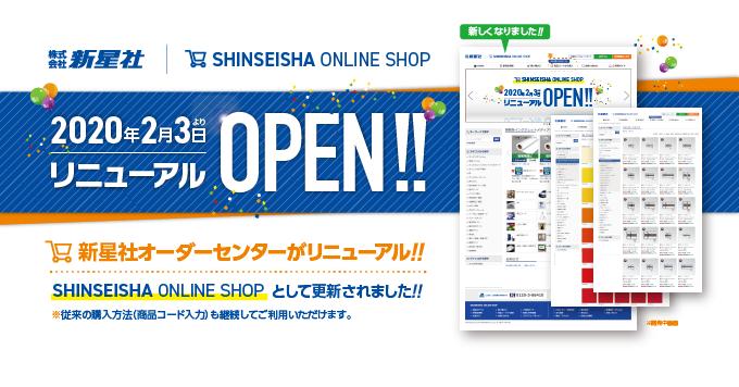 【2月】新星社オーダーセンターリニューアルOPEN!!
