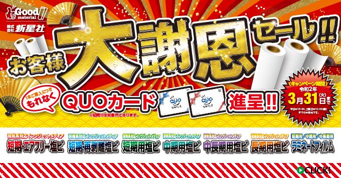 【2月】溶剤系IJメディア お客様大謝恩セール!QUOカードキャンペーン!!