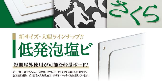 【3月】新サイズ登場!「低発泡塩ビ」!!