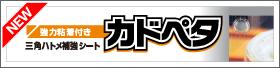 【4月】三角ハトメ補強シート「カドペタ」新登場!!