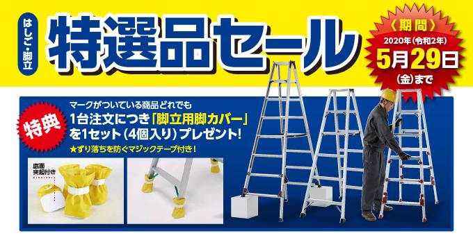 【4月】期間限定!はしご・脚立 特選品セール!!