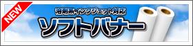 【3月】溶剤系対応「ソフトバナー」新登場!!