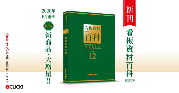 【6月】看板資材百科 HELLO No.12 新発刊!!