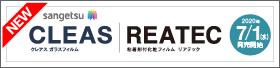 【7月】CLEAS / REATEC 発売開始!!
