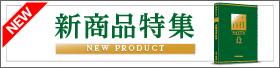 【7月】看板資材百科 HELLO No.12 『新商品特集』!!
