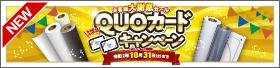 【9月】お客様大謝恩セール!QUOカードキャンペーン!!