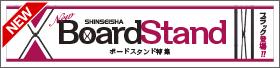 【9月】ボードスタンド特集!!