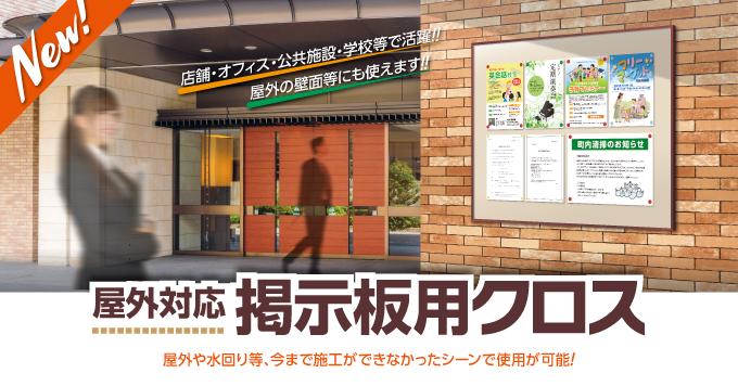【10月】屋外対応掲示板クロス!新登場!!