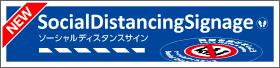 【10月】Social Distancing Signage 発売開始!!