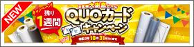 【10月】最終月!お客様大謝恩セール QUOカードキャンペーン!!