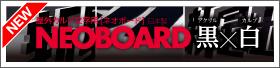 【12月】ネオボードACタイプ『白黒』新登場!!