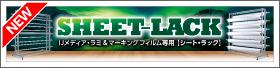 【12月】大切な資材を収納『シートラック』新登場!!
