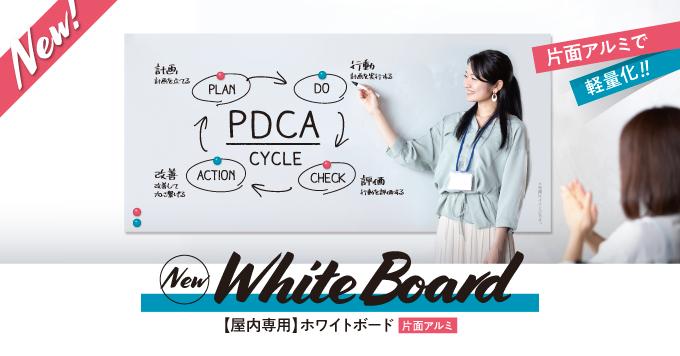 【3月】ホワイトボード『片面アルミ』タイプ新登場!!