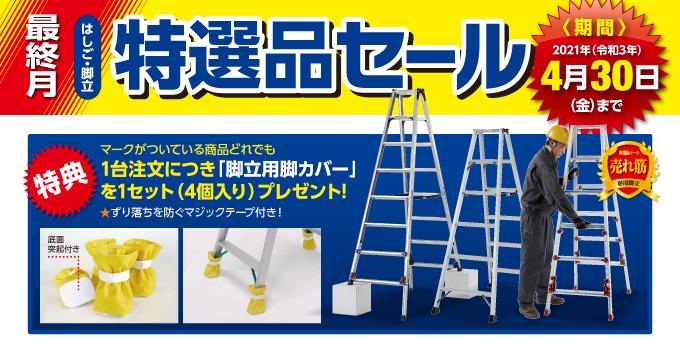 【4月】最終月!はしご・脚立 特選品セール!!
