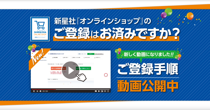 【7月】新星社ONLINE SHOP 「ご登録手順動画」公開中!