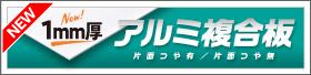 【10月】アルミ複合板『1mm厚』タイプ新登場!!
